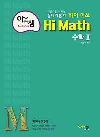 아샘 Hi Math 고등 수학 2 (2021)