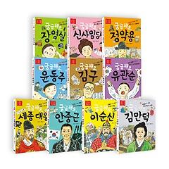 저학년 첫 역사 인물 10권 세트