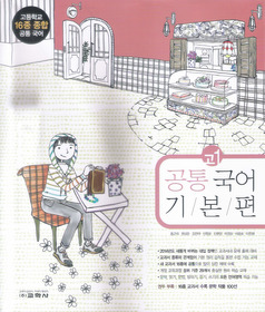 [한정판매] 공통국어 기본편 고 1 (2012)