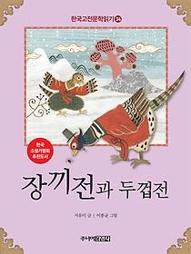한국 고전문학 읽기 34 - 장끼전과 두껍전