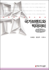 국가브랜드와 빅데이터 (큰글씨책)