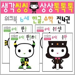 생각씽씽 상상톡톡톡 워크북6세 4권 세트판매