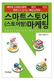 스마트스토어 (스토어팜) 마케팅