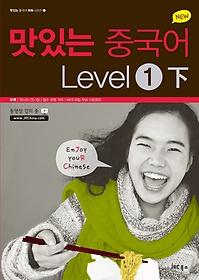 NEW 맛있는 중국어 Level 1 하