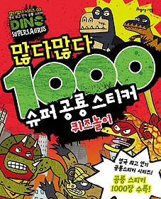 "<font title=""많다많다 1000 슈퍼 공룡 스티커 - 퀴즈놀이"">많다많다 1000 슈퍼 공룡 스티커 - 퀴즈놀...</font>"