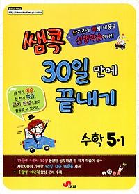 쌤콕 30일만에 끝내기 수학 5-1 (2013)