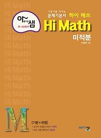 아샘 Hi Math 고등 미적분 (2021)