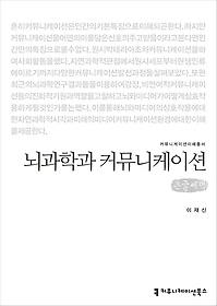 뇌과학과 커뮤니케이션 (큰글씨책)