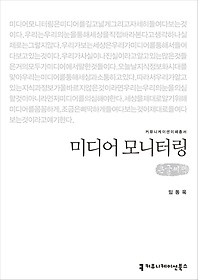 미디어 모니터링 (큰글씨책)