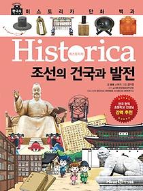 히스토리카. 7, 조선의 건국과 발전