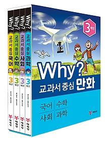 Why? 교과서 중심 만화 - 3학년 4권 세트