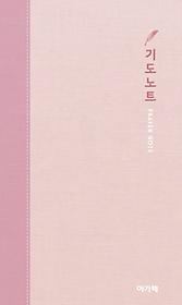 아가페 기도노트 (핑크)