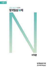 일격필살 N제 시즌 1 미적분 (2021)