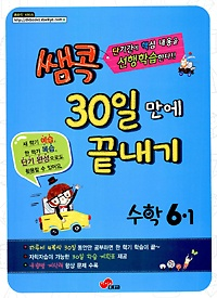쌤콕 30일만에 끝내기 수학 6-1 (2013)