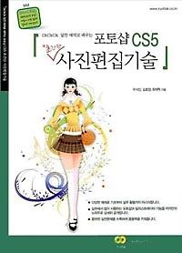 포토샵 CS5 초간단 사진편집기술