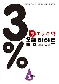디딤돌 초등수학 3% 올림피아드 3 과정