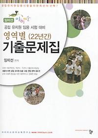 아이미소 영역별 22년간 기출문제집 (2018)