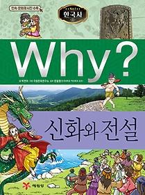 Why? 한국사 - 신화와 전설