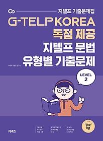지텔프 문법 유형별 기출문제 LEVEL 2