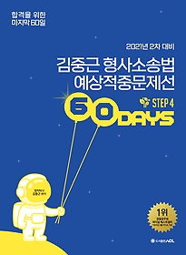 """<font title=""""2021 ACL 김중근 형사소송법 예상적중문제선 - 2차 대비"""">2021 ACL 김중근 형사소송법 예상적중문제...</font>"""