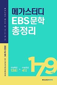 메가스터디 EBS 문학 총정리 (2021)