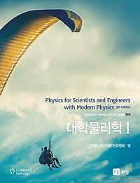 대학물리학 전2권 세트