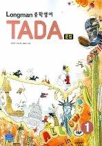 Longman TADA 중학영어문법 Level 1