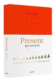"<font title=""Present 2016 : 행복 다이어리북 (만년형 vol. 2)"">Present 2016 : 행복 다이어리북 (만년형 v...</font>"