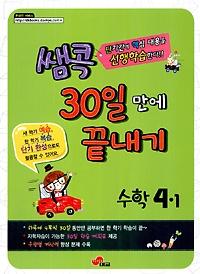 쌤콕 30일만에 끝내기 수학 4-1 (2013)