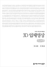 3D 입체영상 (큰글씨책)