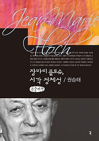 장마리 플로슈, 시각 정체성 (큰글씨책)