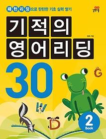 기적의 영어리딩 30 Book 2
