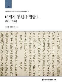 18세기 통신사 필담 1