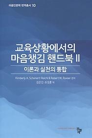 교육상황에서의 마음챙김 핸드북2
