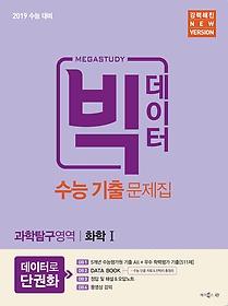 "<font title=""MEGASTUDY 메가스터디 빅데이터 수능기출문제집 과학탐구영역 화학 1 (2018)"">MEGASTUDY 메가스터디 빅데이터 수능기출문...</font>"