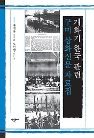 개화기 한국 관련 구미 삽화신문 자료집