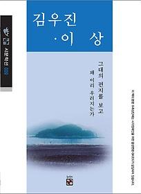 김우진/이상
