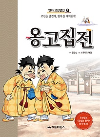 만화 고전열전 1 - 옹고집전