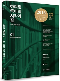 2016 하희정 국어의 시작과 끝 - 1. 문법과 어문 규정편
