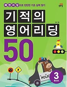 기적의 영어리딩 50 Book 3