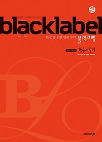 "<font title=""블랙라벨 black label 확률과 통계 (2020년용)"">블랙라벨 black label 확률과 통계 (2020년...</font>"
