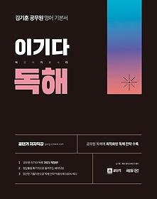 김기훈 공무원 영어 기본서 이기다 - 독해