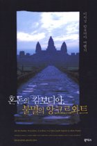 혼돈의 캄보디아, 불멸의 앙코르와트