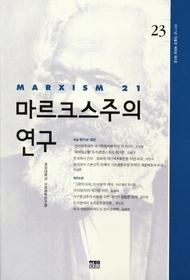 마르크스주의 연구 제8-3호 제23호