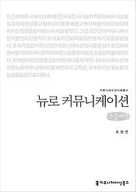 뉴로 커뮤니케이션 (큰글씨책)