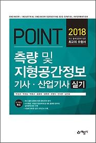 "<font title=""2018 POINT 포인트 측량 및 지형공간정보기사 산업기사 실기"">2018 POINT 포인트 측량 및 지형공간정보기...</font>"