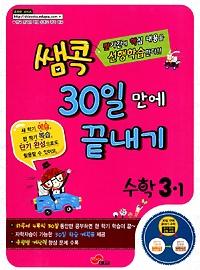 쌤콕 30일만에 끝내기 수학 3-1 (2013)