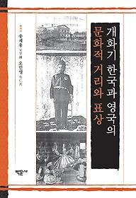개화기 한국과 영국의 문화적 거리와 표상
