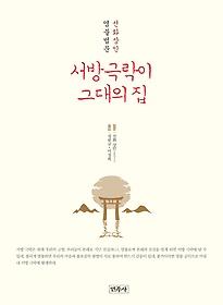 서방극락이 그대의 집