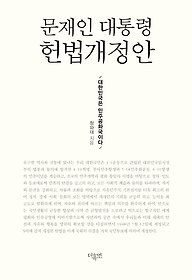[90일 대여] 문재인 대통령 헌법개정안